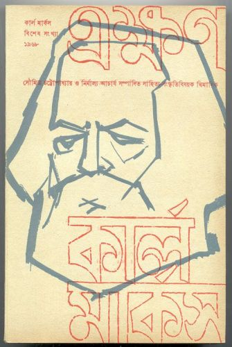 marx cover bangla style (Ray)